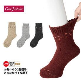 愛情介護 靴下 レディース 足首ゆったり あったか 内側絹 秋冬 日本製 2重構造 いたわり設計 (22-24cm K89451)