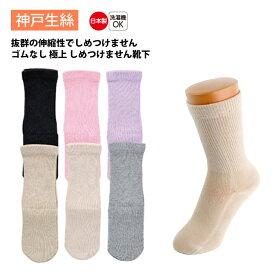 神戸生絲 コベス 靴下 レディース 極上しめつけません 名前が書ける ゆったり らくらく 日本製 介護 春夏用 20-24cm KO3951