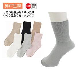 神戸生絲 コベス 靴下 レディース シルク混 ふくらはぎ らくらく しめつけない しめつけません 日本製 介護 通年用 22-25cm KO3970