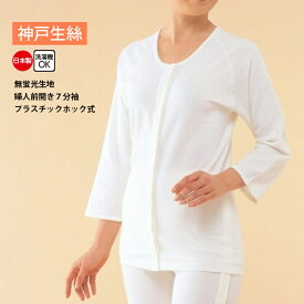 神戸生絲 コベス インナー 肌着 婦人用 綿100% 日本製 7分袖 前開き プラスチックホック シャツ 無蛍光生地 入院 介護 肌着 S M L KO50F