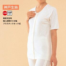 神戸生絲 コベス インナー 肌着 婦人用 綿100% 日本製 5分袖 前開きプラスチックホック シャツ 無蛍光生地 入院 介護 肌着 S M L KO51F