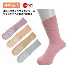 神戸生絲 コベス 靴下 レディース 婦人 長寿 ゆったり 日本製 入院 介護 春夏用 24-26cm KOTJ360