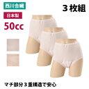 【セット販売3枚】失禁パンツ 女性用 50cc 日本製 ( 婦人 失禁 パンツ 漏れない 消臭 日本製 綿 吸水 sk32033 一部地…