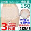 供失禁褲子女性使用的150cc日本製造(除去婦女/失禁/褲子/150CC/不漏出來的/除异味/日本製造/棉/吸水/一部分地區的/sk32035)