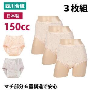 【セット販売3枚】失禁パンツ 女性用 150cc 日本製 ( 婦人 失禁 漏れない 消臭 綿 吸水 sk32035 一部地域除き 送料無料 )
