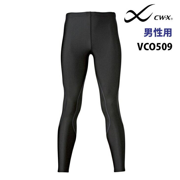 20%オフ ワコール CWX CW-X スポーツタイツ スタイルフリー メンズ(サポート ランニング 男性用 一部地域を除き送料無料 VCO509)