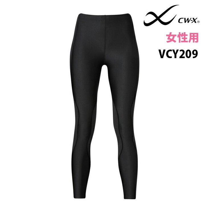 20%オフ ワコール CWX CW-X スポーツタイツ スタイルフリー ウィメンズ(サポート ランニング 女性用 一部地域を除き送料無料 VCY209)