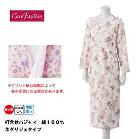愛情介護 打合せパジャマ ネグリジェタイプ 綿100% 日本製 パジャマ レディース 介護 入院 術後 あす楽 K38651