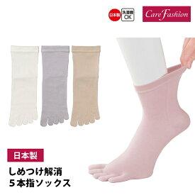 愛情介護 靴下 5本指 通年 レディース 足首ゆったり 通年 日本製 ケアファッション 奈良靴下組合 介護用品 22-24cm K89287