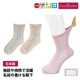 愛情介護 靴下 通年 レディース 足首ゆったり シルク混 通年 日本製 ケアファッション キヤロン 入院 介護用品 22-24cm K89612