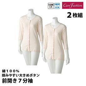 愛情介護 婦人用 大きめボタン 7分袖 前開きシャツ 綿100% 2枚組 介護 肌着 S M L LL K89797