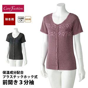 愛情介護 婦人用 プラスチックホック 3分袖 前開きシャツ 綿混 秋冬 保湿成分配合 介護 肌着 三和 M L K89798