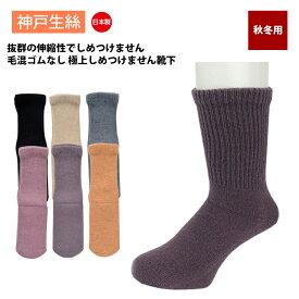 神戸生絲 コベス 靴下 レディース あったか 毛混 極上しめつけません 名前が書ける ゆったり らくらく 日本製 介護 秋冬用 20-24cm KO3901
