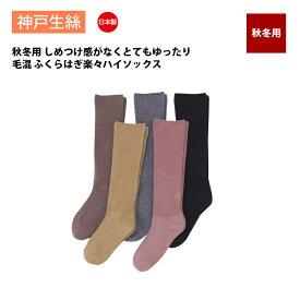 神戸生絲 コベス 靴下 レディース あったか 毛混 ふくらはぎ らくらく しめつけない しめつけません 温熱効果 ハイソックス 日本製 遠赤外線素材 介護 秋冬用 22-25cm KO3910