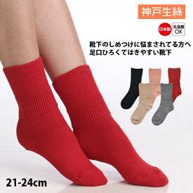 神戸生絲 コベス 靴下 レディース 足口ひろい ゆったり 日本製 入院 介護 シニア 通年用 21-24cm KO3955