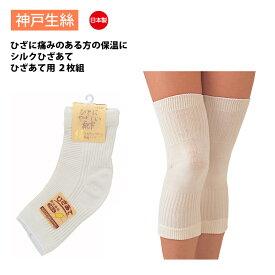 神戸生絲 コベス 2枚組 シルク混 ひざサポーター ひざ用 日本製 介護 通年 30cm KO8020
