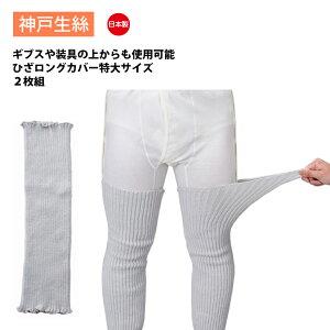 神戸生絲 コベス 2枚組 ひざロングカバー 特大サイズ ひざ用 日本製 介護 通年 45cm KO8041