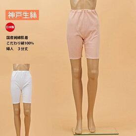 神戸生絲 コベス インナー 肌着 婦人用 綿100% 日本製 3分丈 入院 シニア 介護 肌着 M L KOPC713