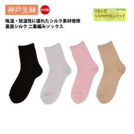神戸生絲 コベス 靴下 レディース 内側シルク 外側綿 冷えない 2重編み 日本製 介護 シルク混 保温 あったか 22-24cm KOSY301