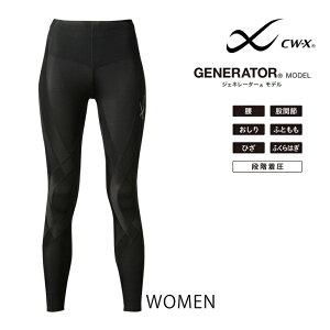 15%OFF ワコール CWX CW-X 女性用 ウィメンズ ジェネレーターモデル スポーツタイツ サポート ランニング 吸汗速乾 UVカット 一部地域を除き送料無料 HZY339