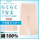 インナー7分丈パンティ S/M/L 日本製 肌に優しい綿100% あす楽【TRUESOFT】