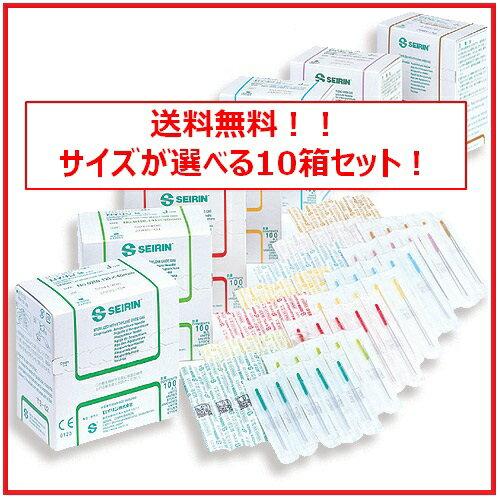 【送料無料!】お得に選べる10箱セット セイリン鍼Jタイプ100本入り