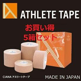 【5箱セット】CIANA シアナ アスリートテープ 7.5cm×伸長5m 4巻入【日本製】 / キネシオテープ 伸縮 キネシオ キネシオロジー 固定 エラスティック エラスチック