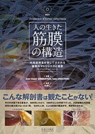 人の生きた筋膜の構造 (DVD付)
