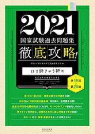 2021 第19回-第28回 徹底攻略! 国家試験過去問題集 はり師きゅう師用