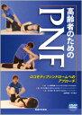 【DVD】高齢者のためのPNF