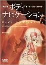【DVD】[改訂版]ボディ・ナビゲーション