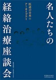 医道の日本アーカイブス1 名人たちの経絡治療座談会