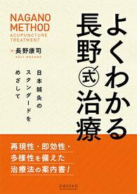 よくわかる長野式治療 日本鍼灸のスタンダードをめざして