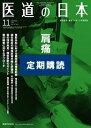 医道の日本 月刊誌定期購読(1年間) 前月号より(注文日基準)