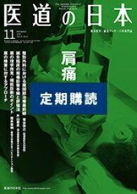 医道の日本 月刊誌定期購読(1年間) ご注文月の当月号からお届け