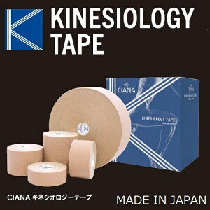CIANA シアナ キネシオロジーテープ 5.0cm×33m 1巻入 業務用【日本製】 / キネシオテープ 伸縮 キネシオ キネシオロジー