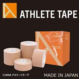 CIANA シアナ アスリートテープ 5.0cm×伸長5m 6巻入【日本製】 / キネシオテープ 伸縮 キネシオ キネシオロジー 固定 エラスティック エラスチック