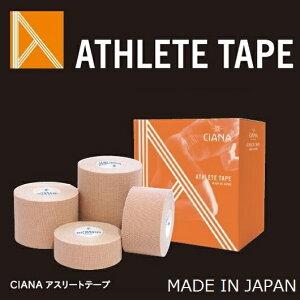 CIANA シアナ アスリートテープ 3.75cm×伸長5m 8巻入【日本製】 / キネシオテープ 伸縮 キネシオ キネシオロジー 固定 エラスティック エラスチック