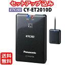 ◆送料無料◆【セットアップ込み】Panasonic ETC2.0車載器 CY-ET2010D ※CY-ET2000Dの後継■平日15時までに必要書類を…