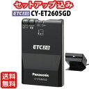 ◆送料無料◆【セットアップ込み】Panasonic ETC2.0車載器 CY-ET2605GD ※CY-ET2600GDの後継品■平日15時までに必要書…