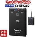 ◆送料無料◆【セットアップ込み】Panasonic ETC車載器 CY-ET926D ※CY-ET925KDの後継機種■平日15時までに必要書類を…