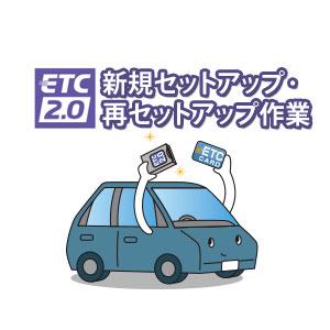 ◆返送料無料◆ETC2.0車載器用 新規・再セットアップ作業 ≪セットアップ対応機種を必ずご確認ください≫ ※ETC2.0セットアップ専用/四輪車のみ受付/沖縄県は配送不可