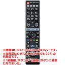 土日もあす楽対応■日立 テレビ用純正リモコン C-RT2 (L26-HP07B 105) こちらはC-RT2 (L26-HP07B 027)の代替品です■L22...