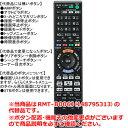 土日もあす楽対応■ソニー BDレコーダー用本体付属リモコン RMT-B006J (148795313)の代替品 代替リモコン(991340665)…