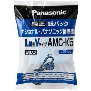 ■AMC-K5 交換用紙パック 5枚入り■パナソニック■LM型Vタイプ■Panasonic/National ナショナル 掃除機用 メーカー純正 紙パック■新品■[AMCK5]