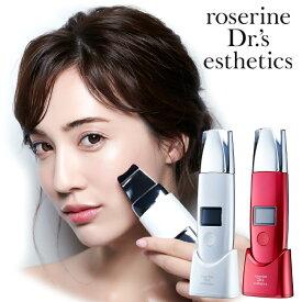 【公式】roserine Dr.'s estheticsアクアリフトピ−リング ウォーターピーリング 毛穴ケア 超音波美顔器 防水