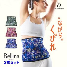 【3枚セット】DRMETHOD Bellina ベリーナ シェイパー 着圧 加圧 お腹 骨盤 補整下着 スリム ダイエット サウナスーツ 引き締め