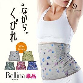 DRMETHOD Bellina ベリーナ  シェイパー 着圧 加圧 お腹 骨盤 補整下着 スリム ダイエット サウナスーツ 引き締め