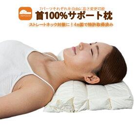 枕 首 サポート ストレートネック 対策 改善 快眠 イビキ軽減 いびき 丸洗い しわ軽減 防菌 防臭 通気性 耐久性 立体構造 環境にやさしい 素材 カスタマイズ 健康