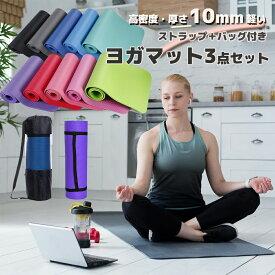 ヨガマット 10mm 収納ケース付き トレーニングマット ピラティス エクササイズマット ホットヨガマット クッション ダイエット器具 yoga 腹筋 脚痩せ 縄跳び フィットネス 軽量